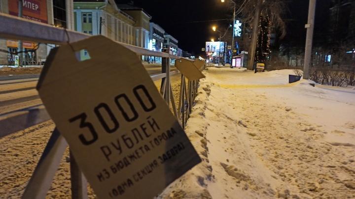 На заборах вдоль Троицкого проспекта в Архангельске появились ценники