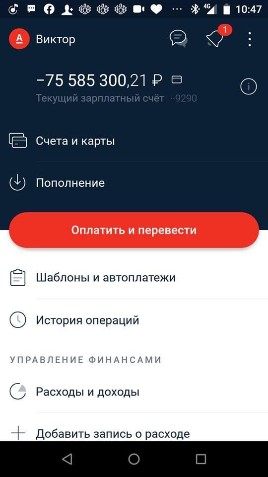 На счету Виктора Распопова теперь долг в 75 миллионов