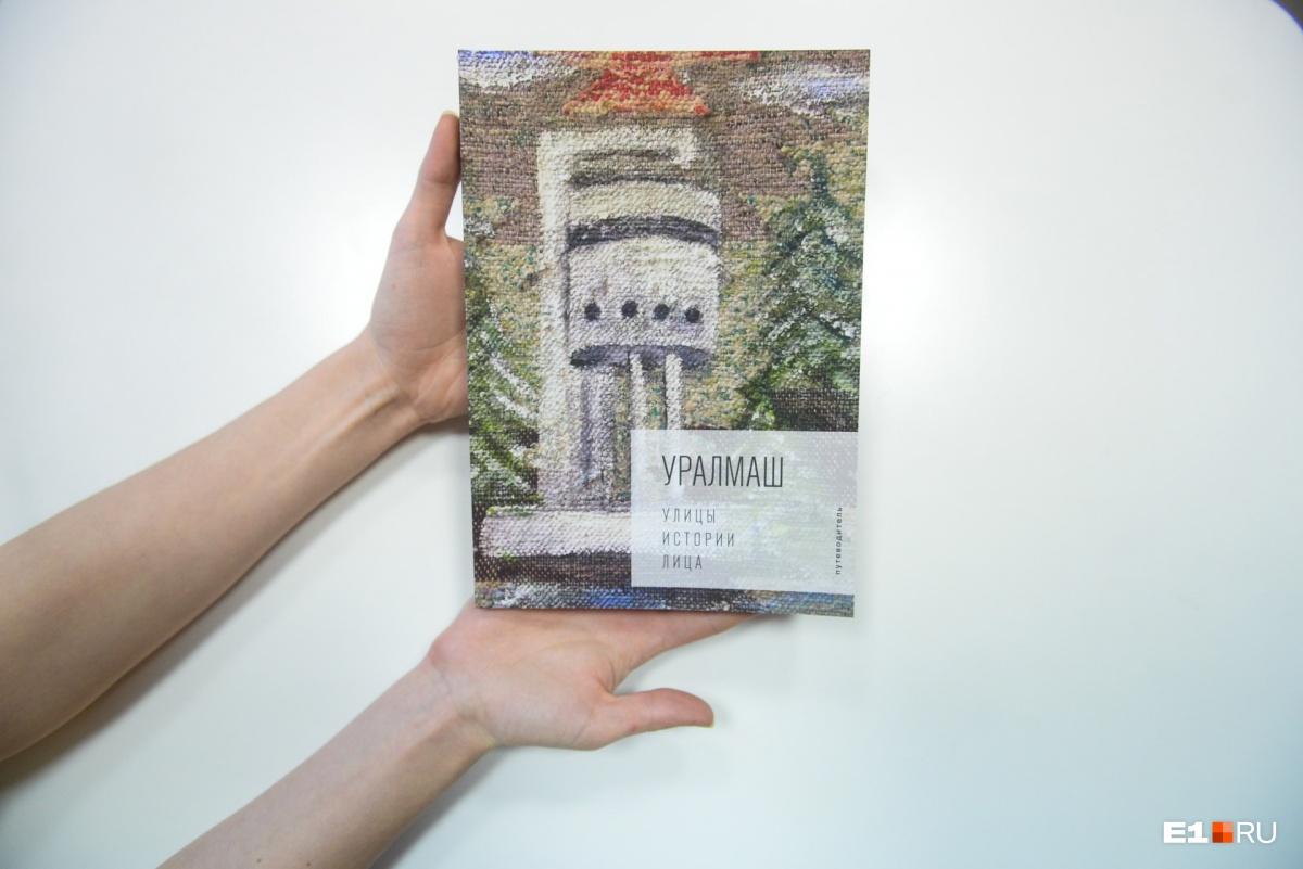 Обложка — это фотография ковра с рисунком Белой башни. Его сделали в кружке«Модница» местные жительницы