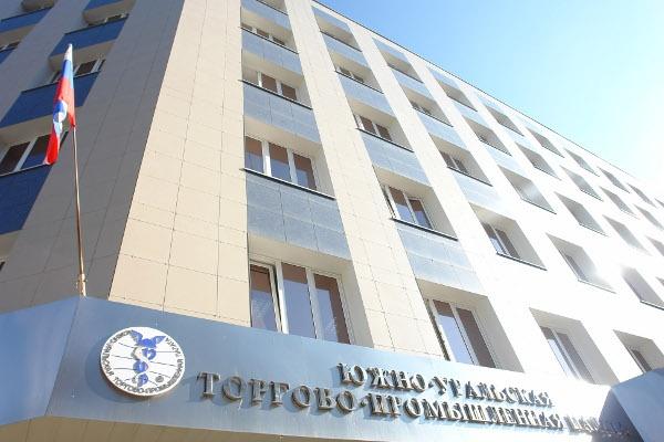 «Быстро и без огласки»: в Челябинске появится международный арбитражный суд