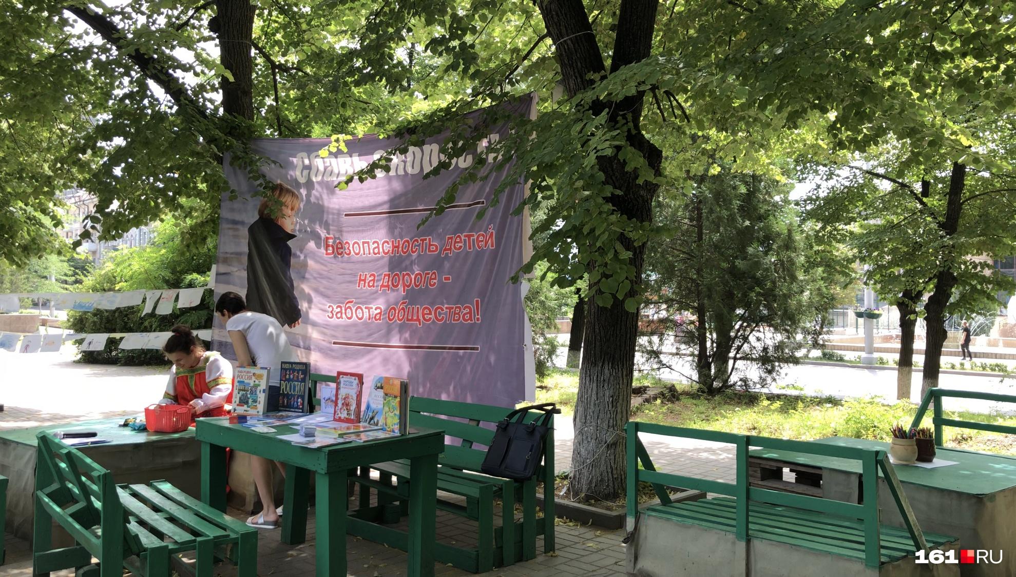 В парке работала мини-выставка книг