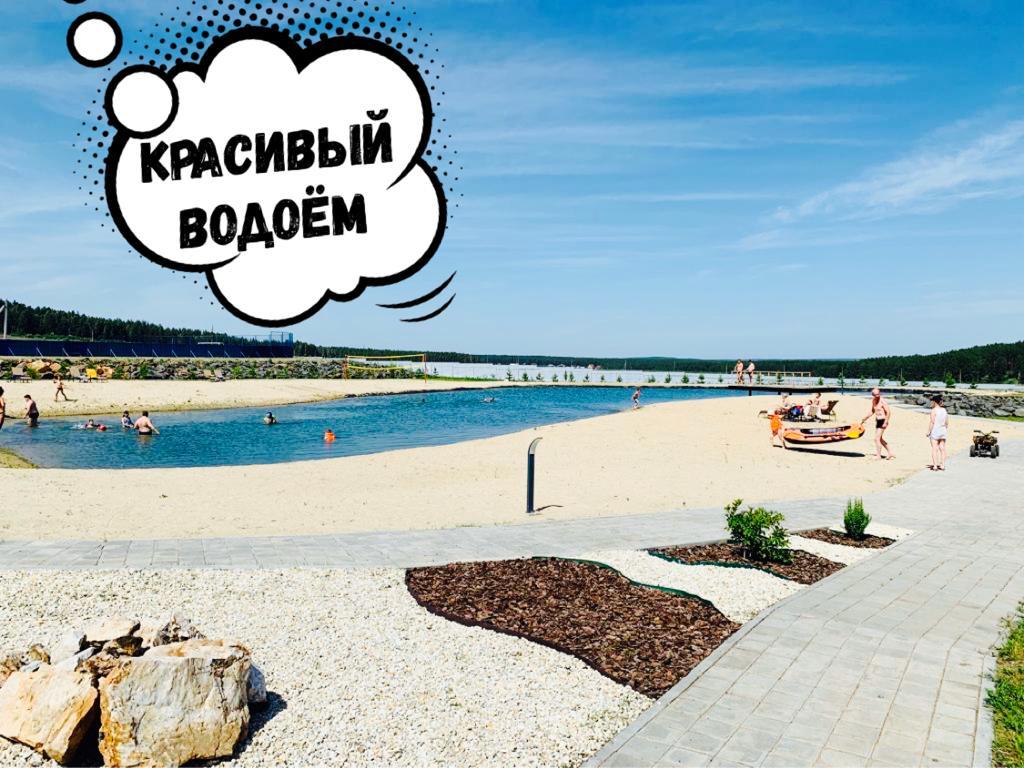 Жильцы «Расторгуева» с удовольствием проводят время на собственном пляже