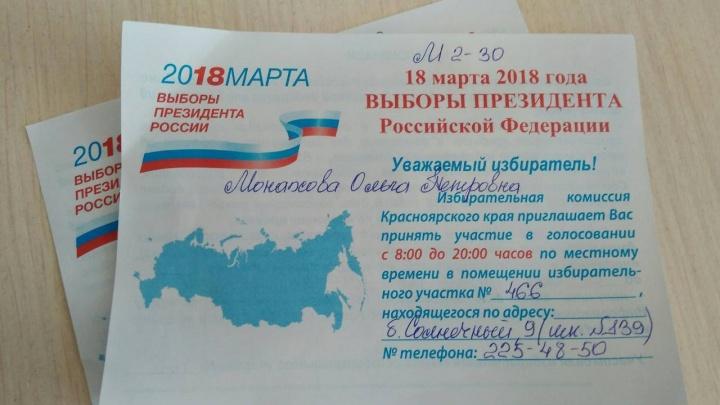 В «Солнечном» приглашение на выборы президента прислали для умершей 13 лет назад женщины