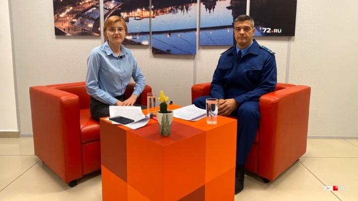 Тюменский прокурор в прямом эфире отвечает на вопросы читателей 72.RU