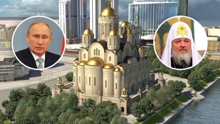 Владимир Путин обсудил с патриархом Кириллом строительство храма Святой Екатерины