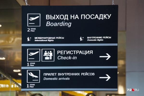 Из Тюмени в Финляндию можно добраться только с пересадками. Например, можно долететь до Санкт-Петербурга, а оттуда доехать до соседней страны на поезде
