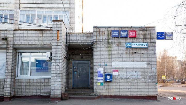 «Орал матом и кидался всем подряд»: ярославец разнёс почту из-за того, что его жене не отдали письмо