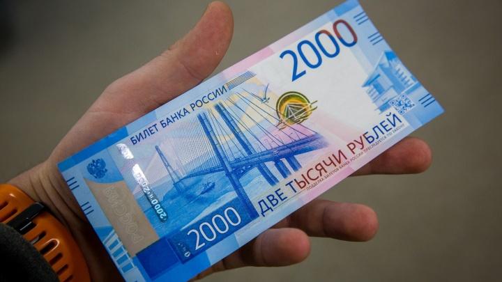 В Новосибирской области впервые нашли поддельную купюру 2000 рублей