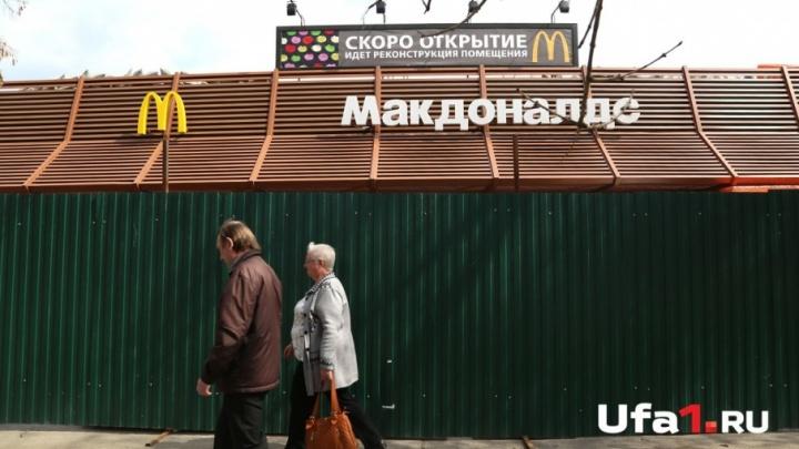 В Уфе закрыли McDonald's