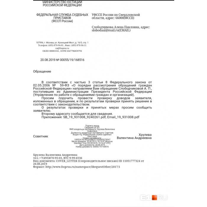Алена написала заявление в администрацию президента