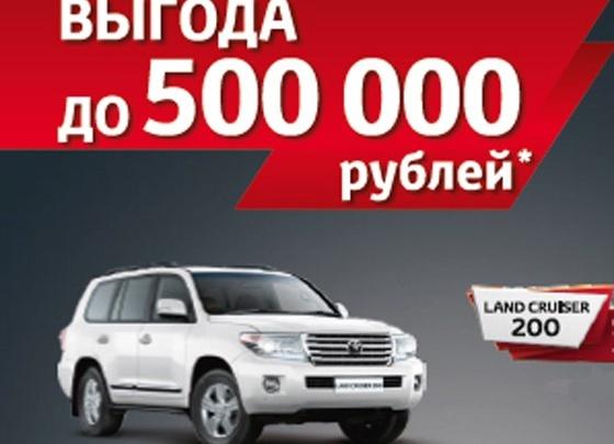 В Екатеринбурге новую Toyota теперь можно купить на полмиллиона выгоднее