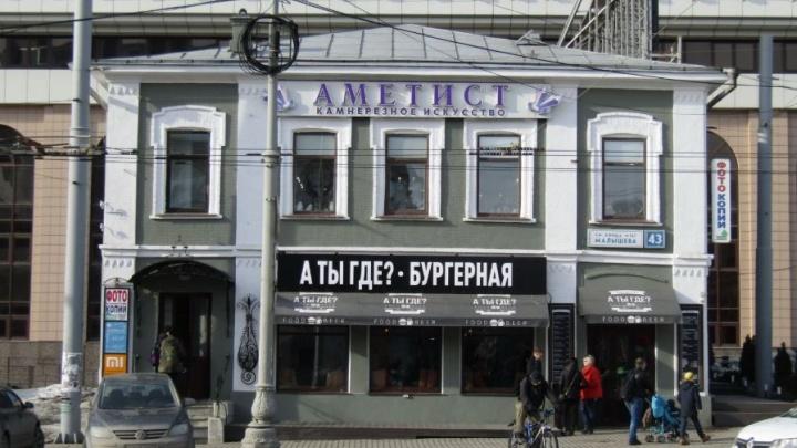 Особнячок в центре Екатеринбурга, который дымился из-за бургерной, выставили на продажу
