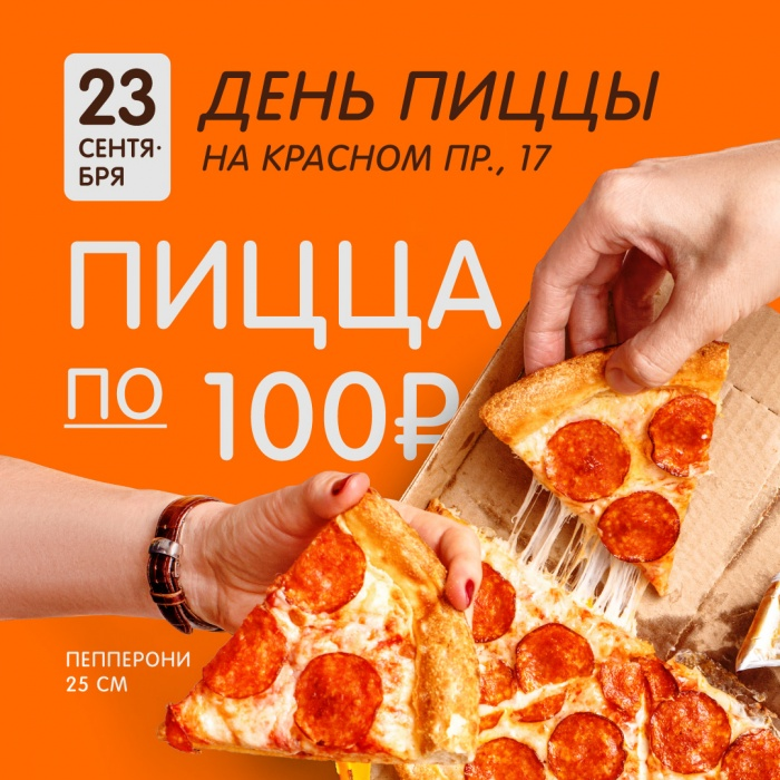Целая пицца за 100 рублей: в воскресенье на Красном проспекте пройдет необычная акция