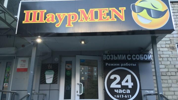 Закрытое за антисанитарию тюменское кафе продаёт шаурму по скидке за пароль «Роспотребнадзор»