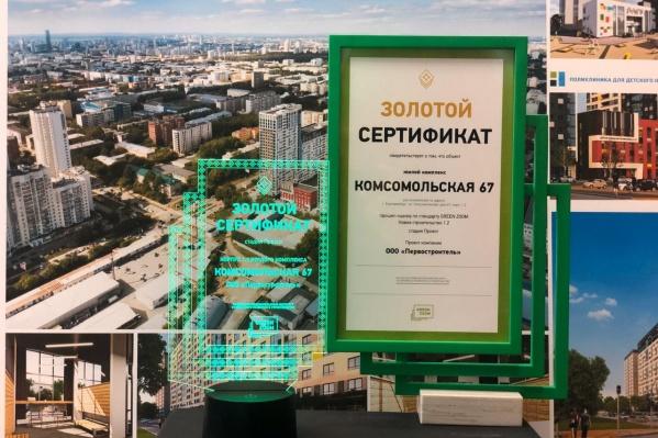 ЖК «Комсомольская, 67» — один из первых обладателей сертификатаGREEN ZOOM