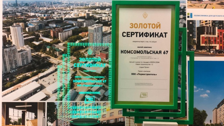 Уральские инженеры придумали экологичный способ экономии на коммунальных платежах