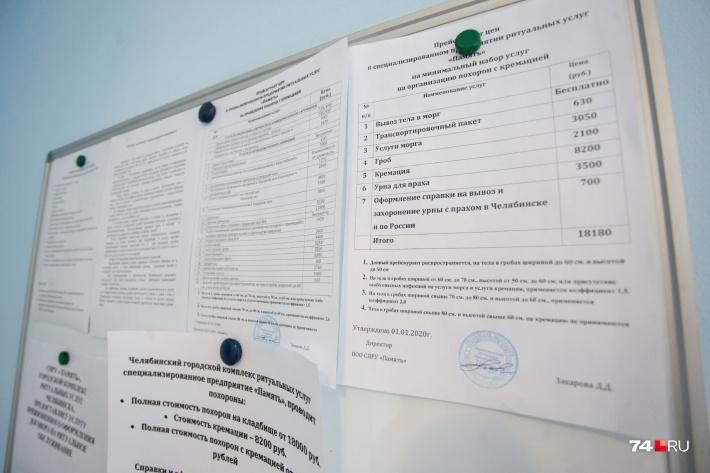 Руководство крематория гордится, что организация работает по фиксированному прозрачному прейскуранту