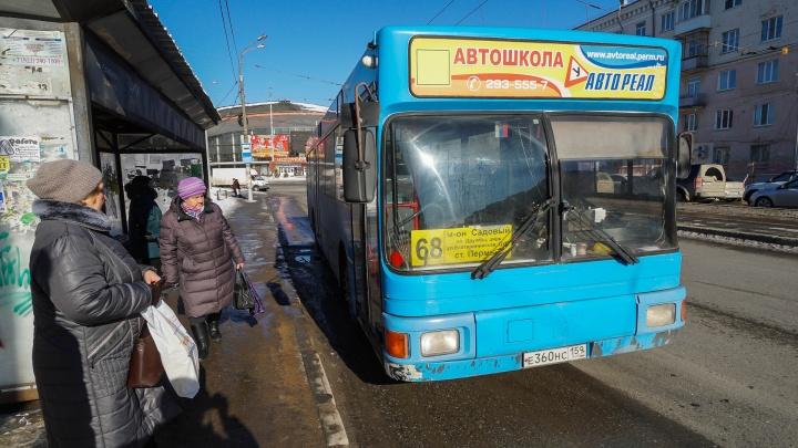 В Перми стоимость проезда в общественном транспорте планируют поднять до 26 рублей