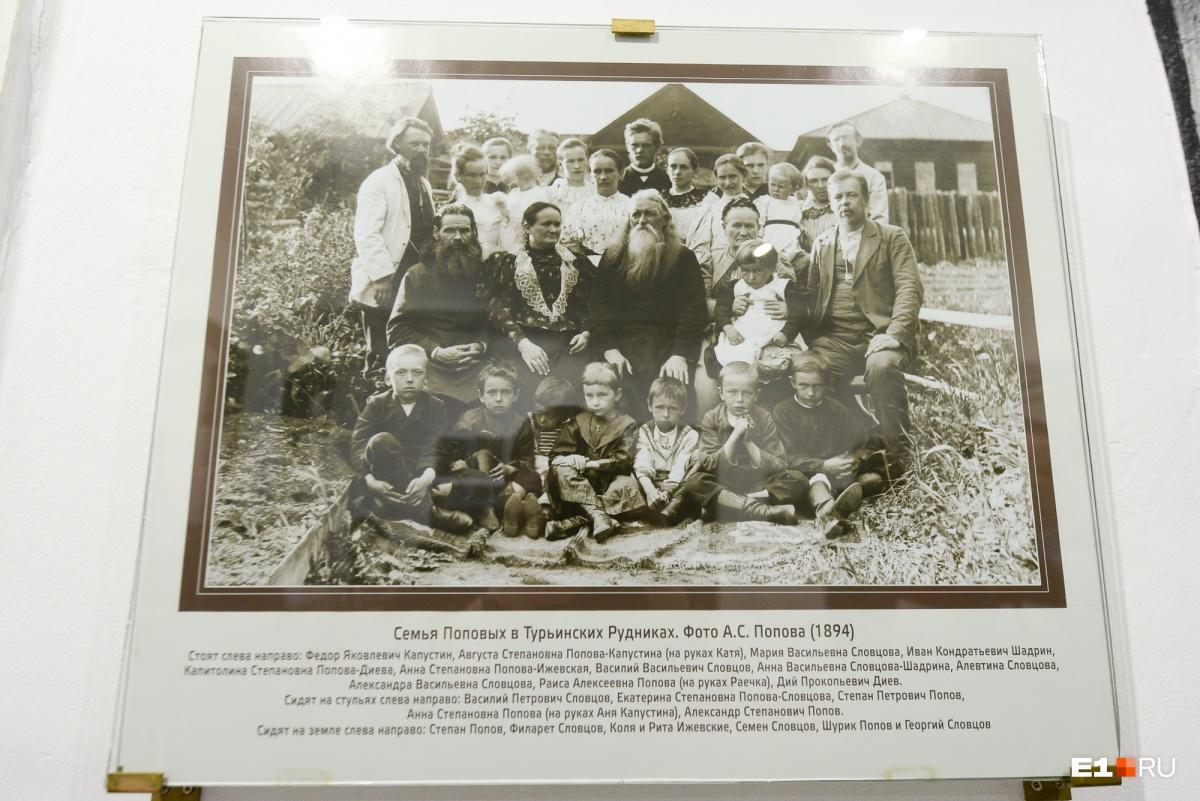 Семья Поповых в Турьинских Рудниках. Александр — крайний справа в среднем ряду