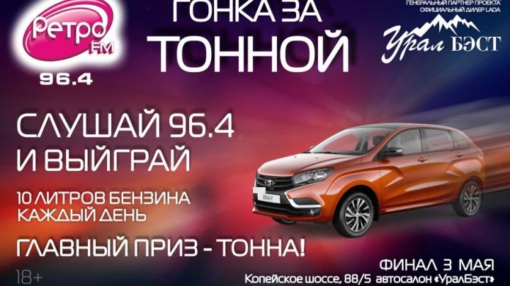 В Челябинске разыгрывают целую тонну бензина