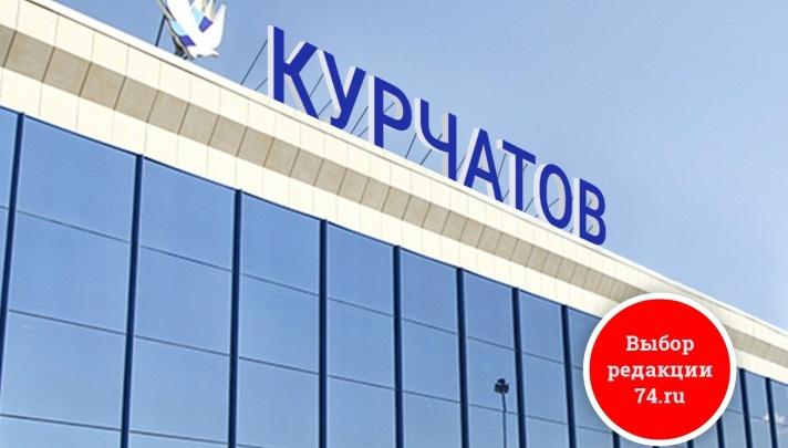 Здравствуй, Курчатов! Путин официально присвоил новое имя аэропорту в Челябинске