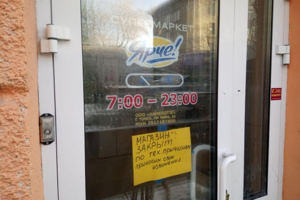 Около 11:20 не работал магазин «Ярче!» на улице Урицкого, 32