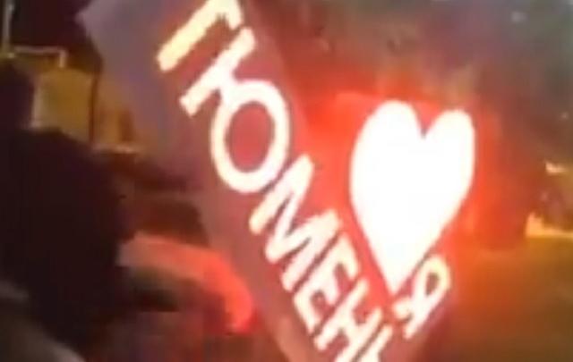 Вандалом, разбившим арт-объект «Я люблю Тюмень», оказался студент местного колледжа