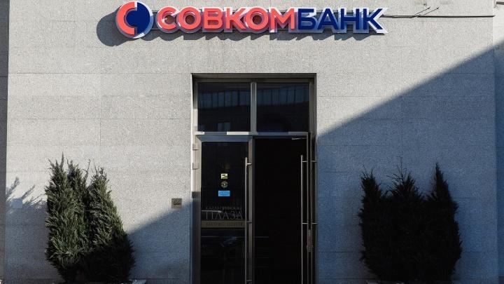 «Совкомбанк» вернет проценты по кредитам пользователям карты «Халва»