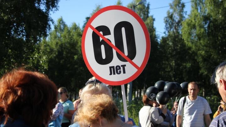 В Северодвинске и Архангельске профсоюзы выйдут на митинг против пенсионной реформы