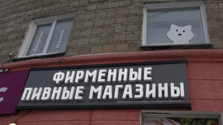 Пьем и лечимся: в Новосибирске стало больше пивных магазинов и аптек