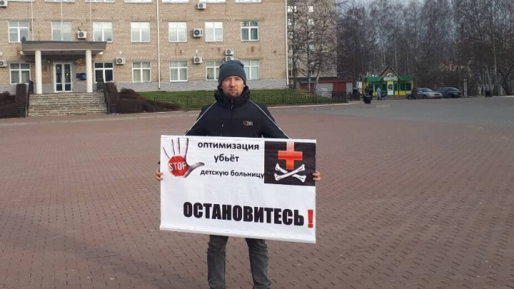 Одиночные пикеты и виртуальные митинги: жители Чайковского борются против объединения больниц