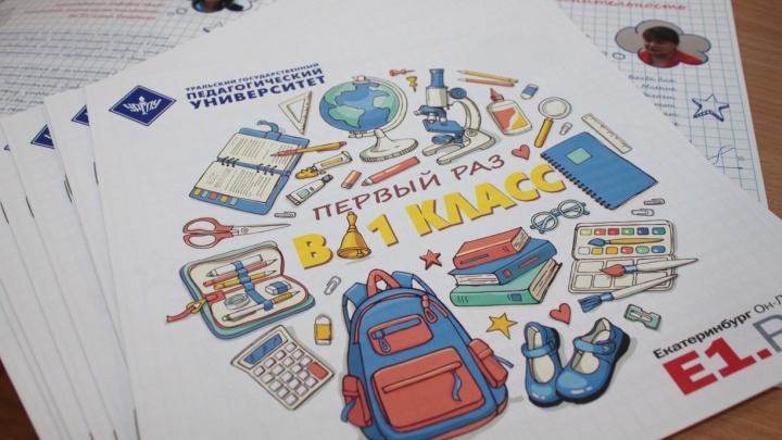 Ищите в своей школе: из проекта Е1.RU о проблемах первоклашек сделали печатную шпаргалку для родителей