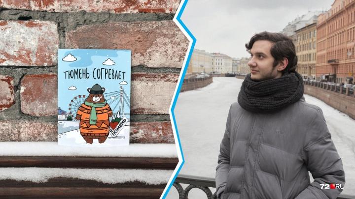 «Вот вам бумажка из Тюмени»: показываем 10 чертовски милых открыток и рассказываем, кто их создает