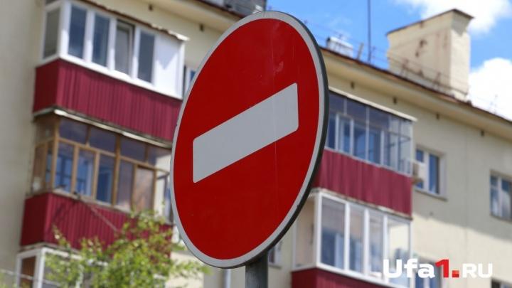 Три улицы в Уфе перекроют до 20 октября