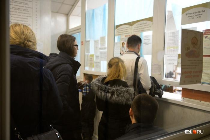 Примите участие в опросе об оказании медуслуг в Екатеринбурге