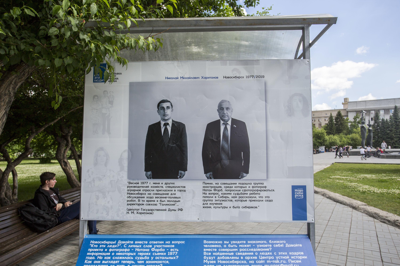 Депутат Госдумы Николай Харитонов в 1977 и 2019 годах