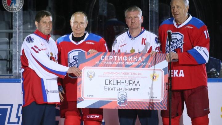 Екатеринбуржцам предложили выбрать место для новой ледовой арены, подаренной Путиным