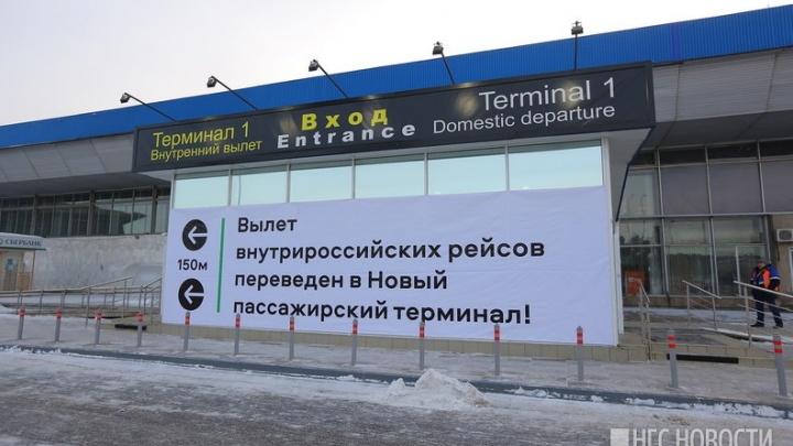 Красноярский аэропорт оштрафовали за нарушения в старом терминале