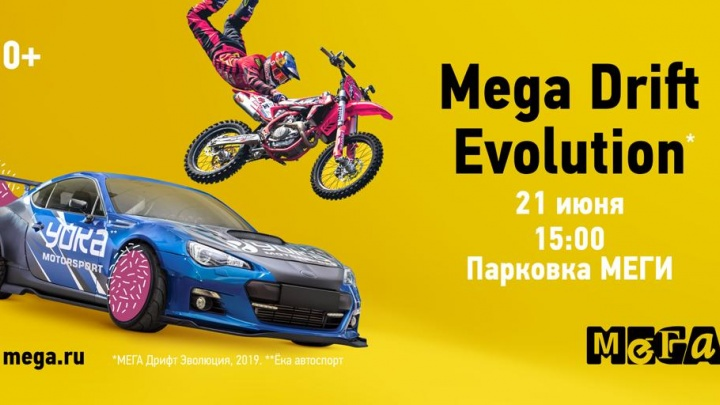 На полной скорости: Mega Drift Evolution пройдет в МЕГЕ 21 июня