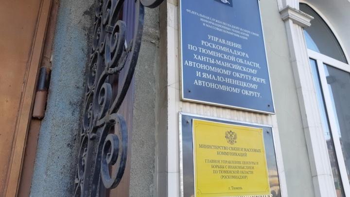 «Главное управление цензуры»: на здании тюменского Роскомнадзора появилась провокационная табличка