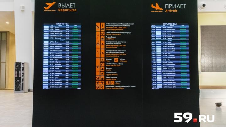 В пермском аэропорту из-за тумана задержали пять рейсов