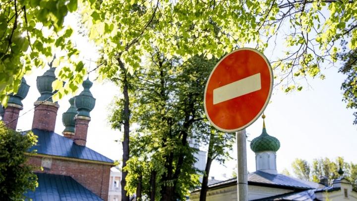 Центр Ярославля перекроют от машин на трое суток