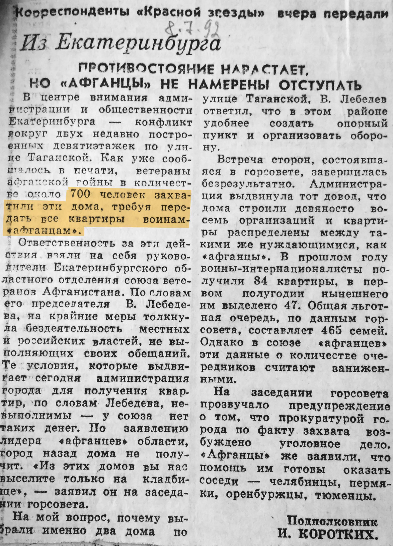 Газета «Красная звезда» сообщала, что против семисот захватчиков завели уголовное дело
