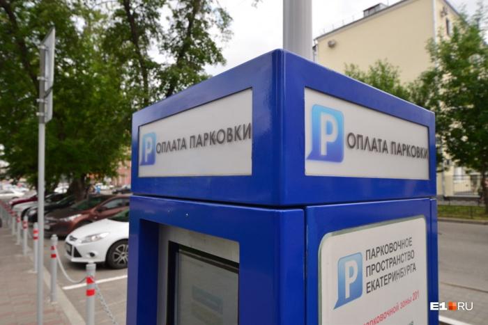 Первая зона платной парковки появилась еще в мае 2014 года