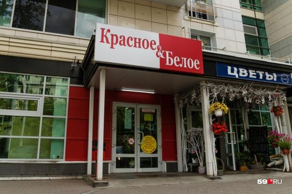 Сети магазинов«Красное & Белое» грозит штраф до 500 тысяч рублей