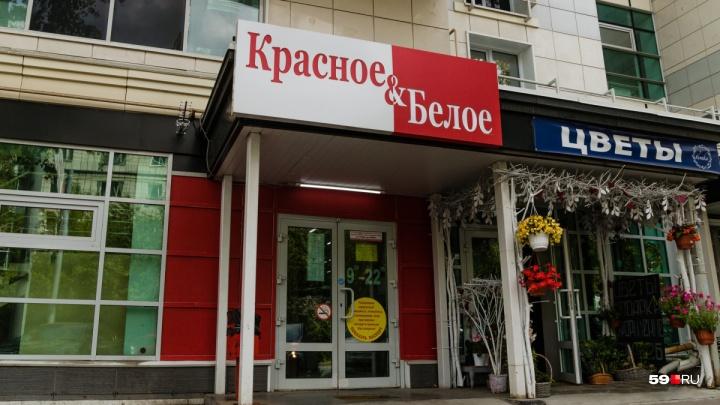 В Пермском крае 30 магазинам «Красное & Белое» запретили продавать сигареты