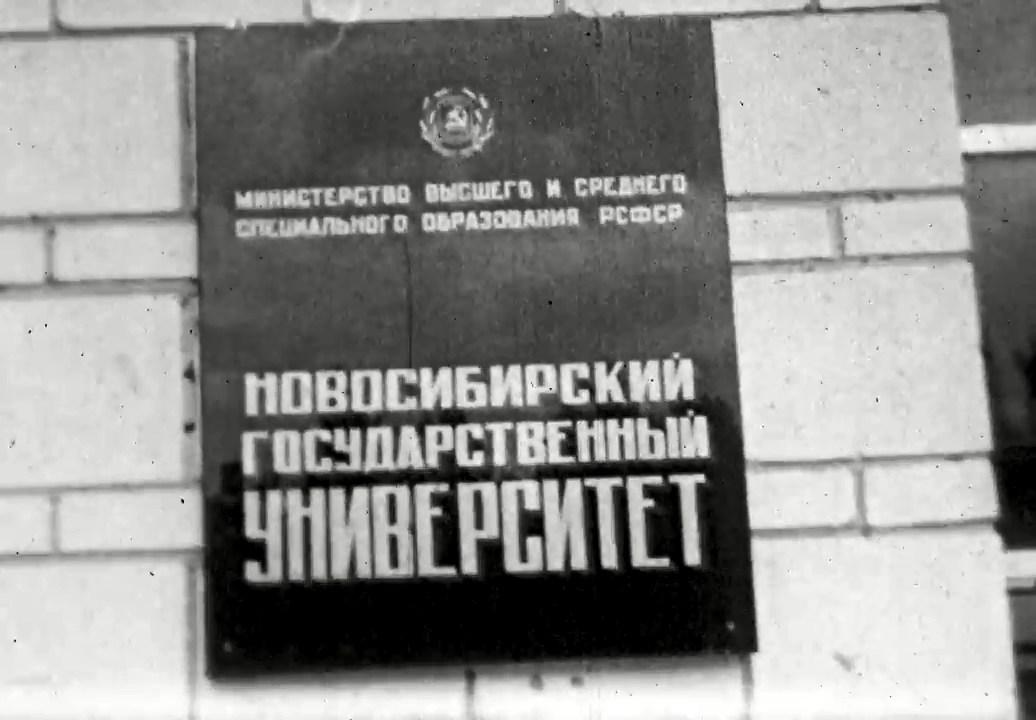 По мнению Георгия Дуненкова, автором фильма был студент НГУ, иначе неясно, почему он запечатлел на плёнке лишь эту вывеску