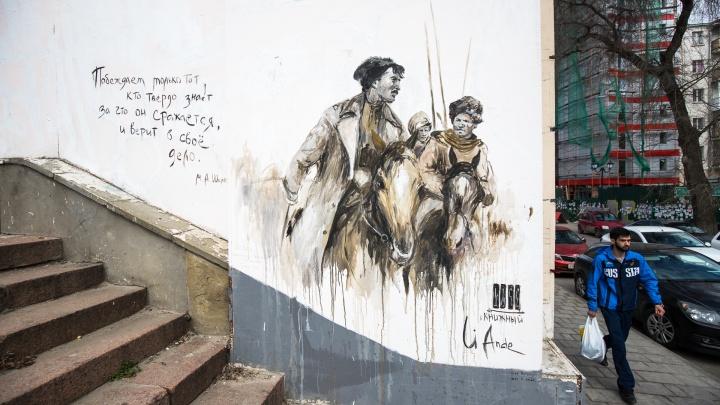 Работники ЖКХ закрасили картину «Тихий Дон» на фасаде ростовского здания. Она прожила меньше недели