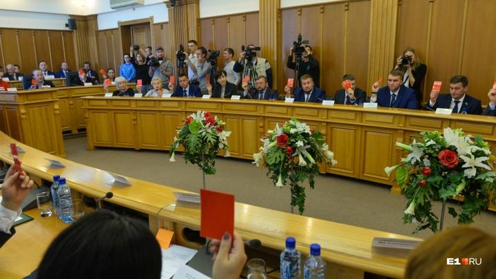 Депутаты хотят бойкотировать бюджет Екатеринбурга на 2020 год