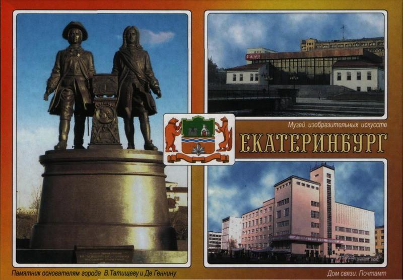 В 2001 году памятник появился на почтовой открытке. Фото Н. Ржавина
